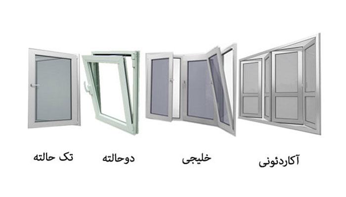 شیشه پنجره دو جداره upvc
